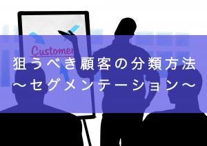 狙うべき顧客の分類方法