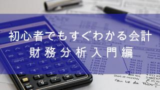 初心者でもすぐわかる会計〜財務分析入門編〜800-600