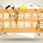 決算の分析方法〜決算書の読み方〜